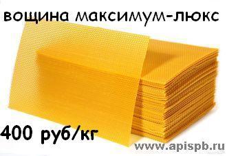 400 руб / кг