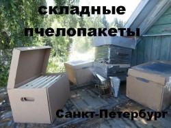 удобные ящики для пчелопакетов