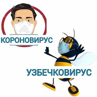 узбечковирус